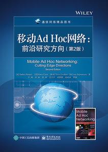 移動AdHoc網絡:前沿研究方向(第2版)-cover