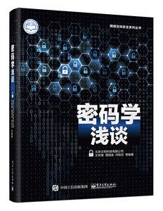 密碼學淺談-cover