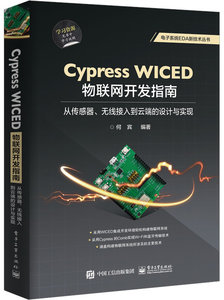 CypressWICED 物聯網開發指南:從傳感器、無線接入到雲端的設計與實現-cover