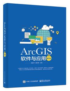 ArcGIS 軟件與應用, 2/e-cover