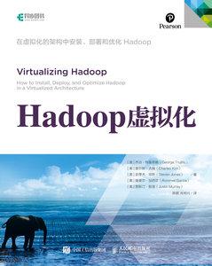 Hadoop虛擬化-cover