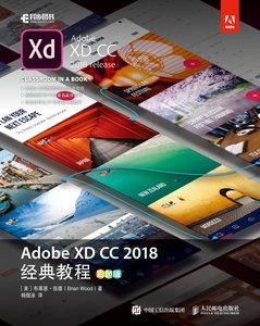 Adobe XD CC 2018 經典教程 (彩色版)