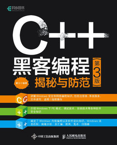 C++ 黑客編程揭秘與防範 第3版-cover