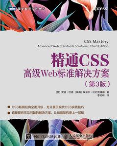 精通 CSS 高級 Web 標準解決方案, 3/e-cover