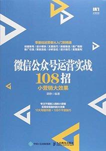 微信公眾號運營實戰108招 小營銷大效果-cover