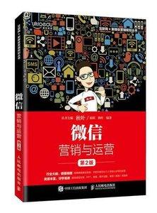 微信營銷與運營(第2版)-cover
