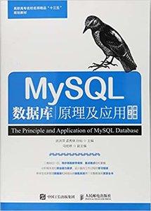 MySQL數據庫原理及應用(第2版)(微課版)-cover