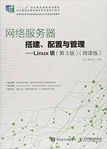 網絡服務器搭建、配置與管理 — Linux版, 3/e-cover