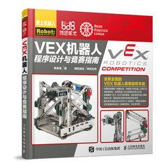 VEX機器人程序設計與競賽指南-cover