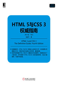 HTML 5 與 CSS 3 權威指南 (第4版·下冊)-cover