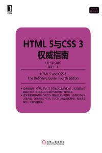 HTML 5 與 CSS 3 權威指南 (第4版·上冊)-cover