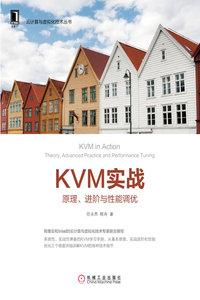 KVM 實戰:原理、進階與性能調優-cover