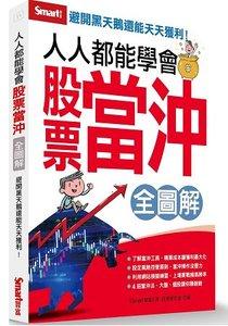 人人都能學會股票當沖全圖解 (全圖解)-cover