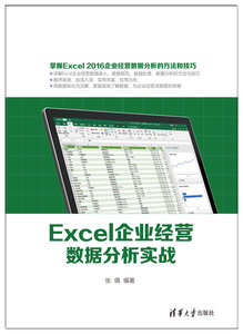 Excel企業經營數據分析實戰-cover