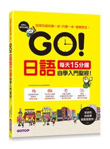 每天15分鐘!日語自學入門聖經!(附外師發音MP3、單字書光碟與練習本)-cover