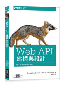 Web API 建構與設計 (Designing Web APIs: Building APIs That Developers Love)-cover