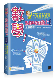 數學!這樣準備保證上:升國中數學資優班考前衝刺秘笈, 3/e (附超值DVD)-cover