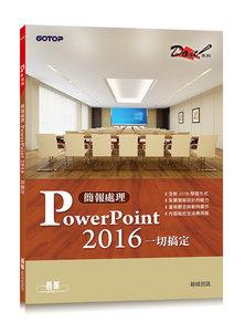 簡報處理 PowerPoint 2016 一切搞定-cover