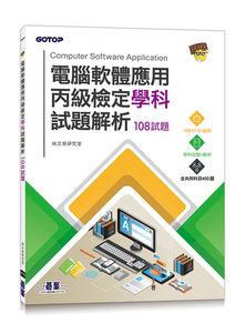 電腦軟體應用丙級檢定學科試題解析|108試題-cover