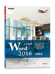 文書處理 Word 2016 一切搞定-cover