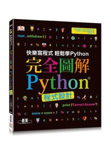 完全圖解 Python 程式設計