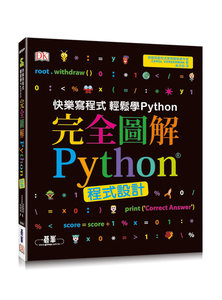 完全圖解 Python 程式設計-cover