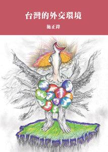 台灣的外交環境-cover