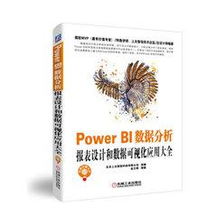 Power BI 數據分析:報表設計和數據可視化應用大全-cover