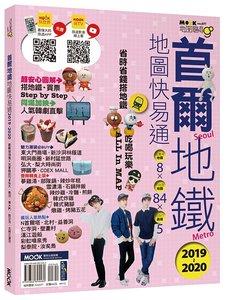 首爾地鐵地圖快易通2019-2020-cover
