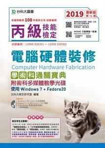 丙級電腦硬體裝修學術科通關寶典附術科多媒體教學光碟(使用Windows 7 + Fedora20) - 2019年最新版(第十四版) - 附贈MOSME行動學習一點通-cover