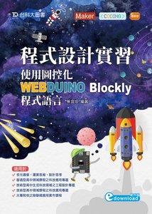 程式設計實習:使用圖控化 WEBDUINO Blockly 程式語言-cover