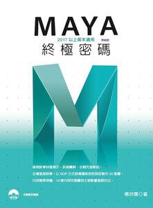 Maya 終極密碼 -- 2017以上版本適用 (熱銷版)-cover