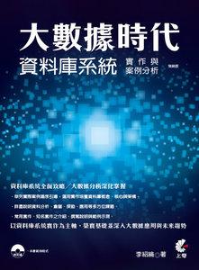 大數據時代 -- 資料庫系統實作與案例分析 (強銷版)-cover