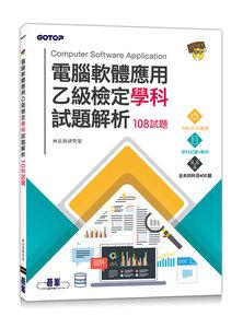 電腦軟體應用乙級檢定學科試題解析|108試題-cover