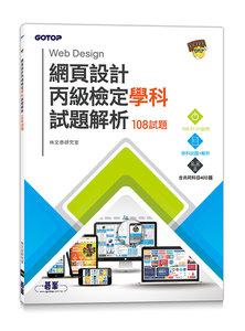網頁設計丙級檢定學科試題解析|108試題-cover