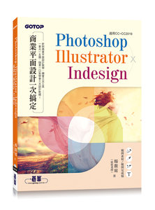 Photoshop×Illustrator×InDesign 商業平面設計一次搞定-cover