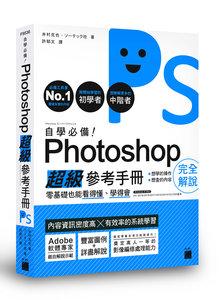 自學必備!Photoshop 超級參考手冊:零基礎也能看得懂、學得會-cover