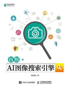 自製 AI 圖像搜索引擎-cover