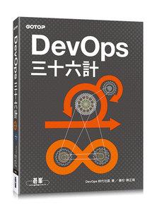DevOps 三十六計-cover