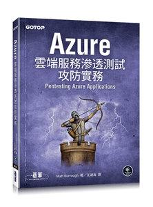 Azure 雲端服務滲透測試攻防實務-cover