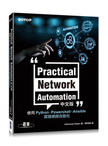 Practical Network Automation |使用 Python、Powershell、Ansible 實踐網路自動化 (中文版)(Practical Network Automation: Leverage the power of Python and Ansible to optimize your network)-cover