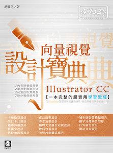 Illustrator CC 向量視覺設計寶典-cover