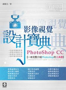 PhotoShop CC 影像視覺設計寶典-cover