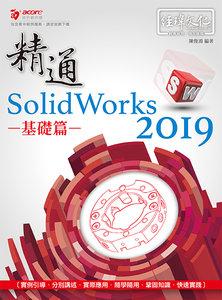 精通 SolidWorks 2019 基礎篇-cover