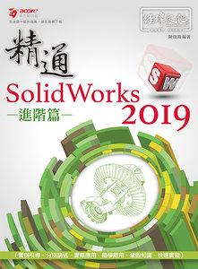 精通 SolidWorks 2019 進階篇-cover