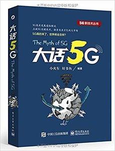 大話5G-cover