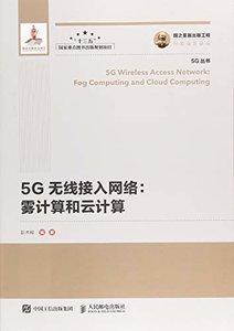 5G無線接入網絡 霧計算和雲計算-cover