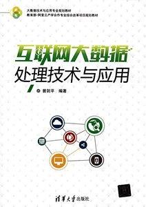 互聯網大數據處理技術與應用-cover