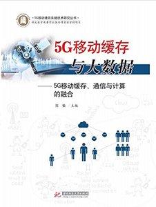 5G移動緩存與大數據 : 5G移動緩存、通信與計算的融合-cover