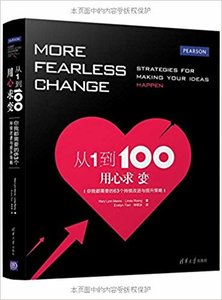 從1到100用心求變:你我都需要的63個持續改進與提升策略-cover